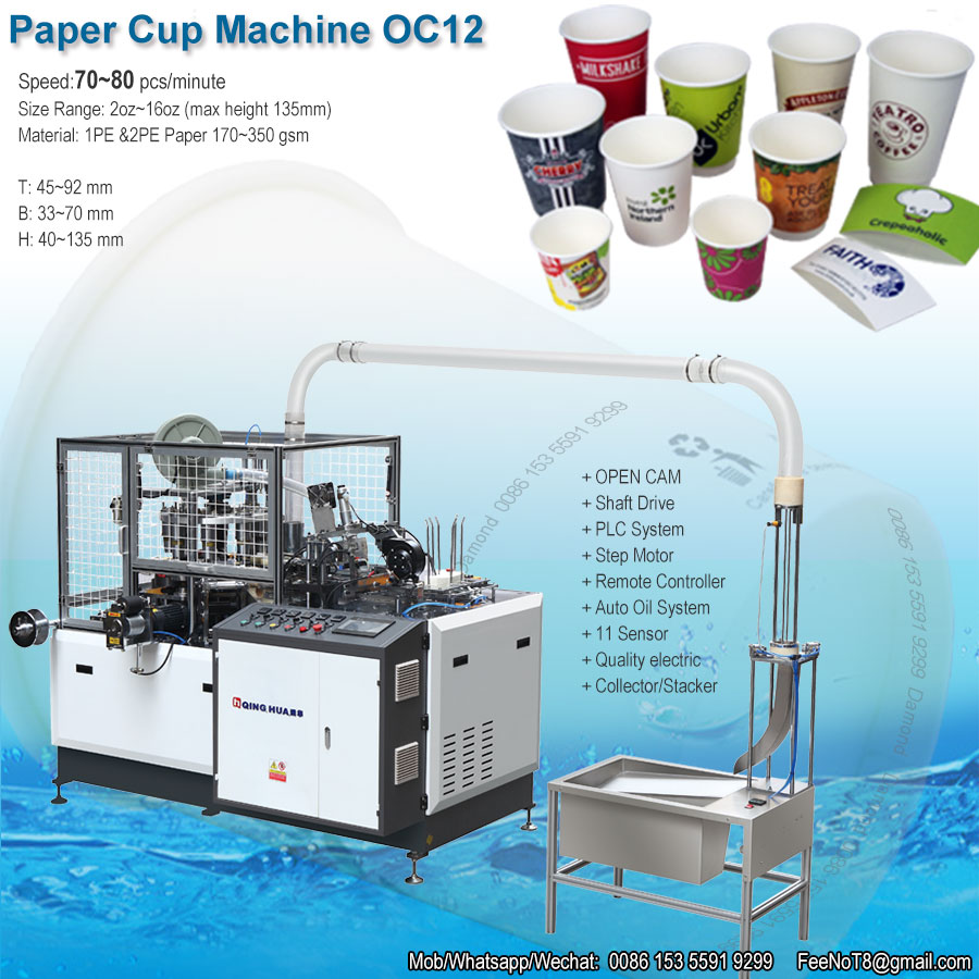 OC12 Paper Cup Machine for coffee tea paper cup