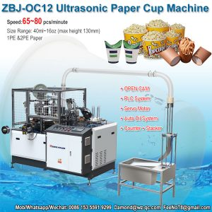 22oz paper cup making machine ZBJ-OC22