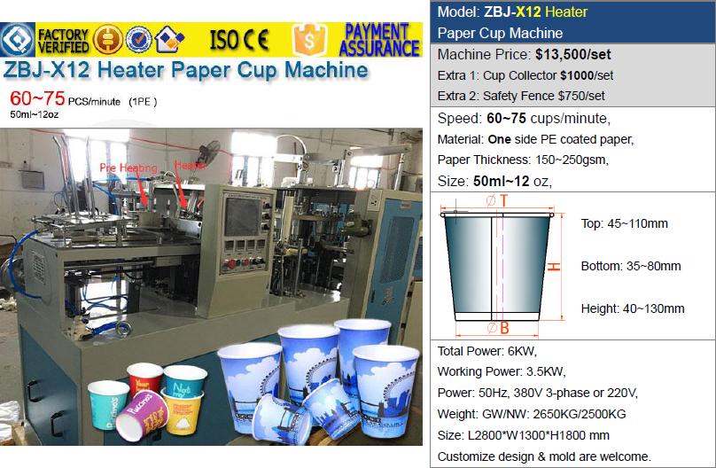 India Heater Paper Cup Machine ZBJ-X12