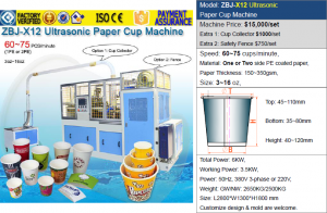 paper cup machine, tea paper cup machine, coffee paper cup machine