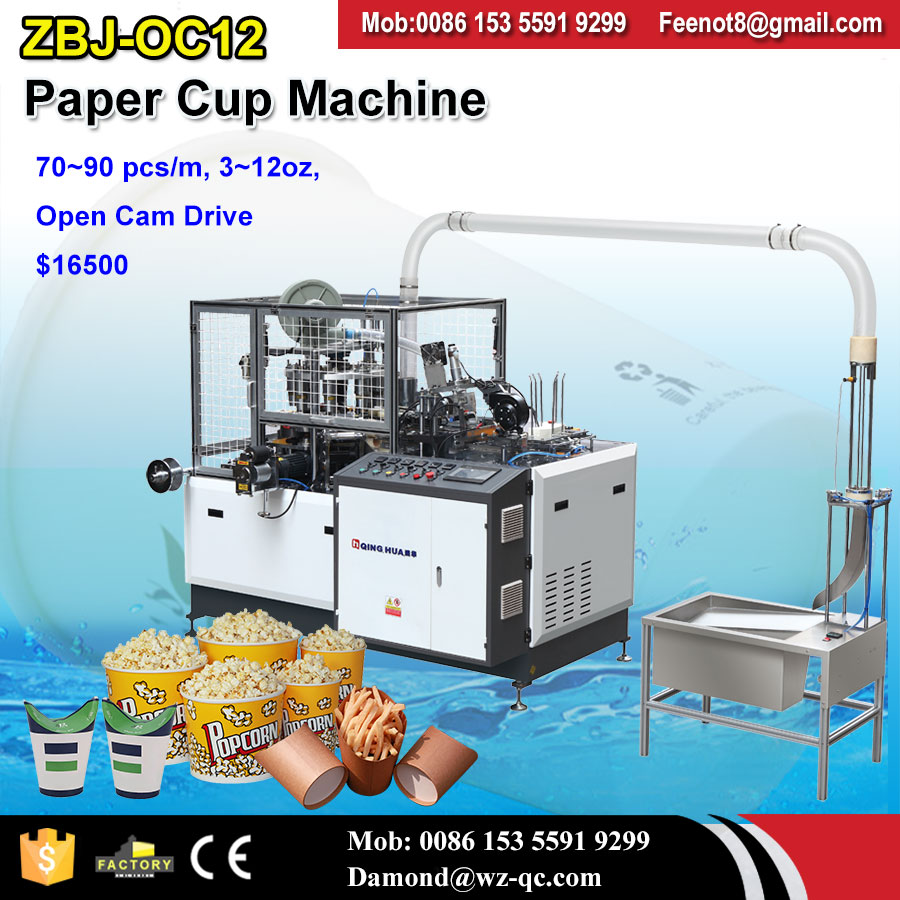 India 55ml paper cup making machine turn collector ZBJ-OC12