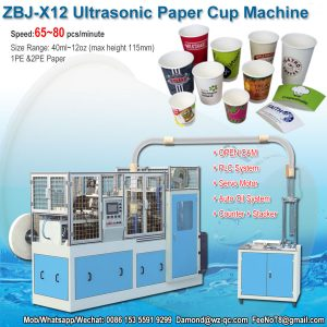 Paper Cup Machine ZBJ-X12 Medium Speed