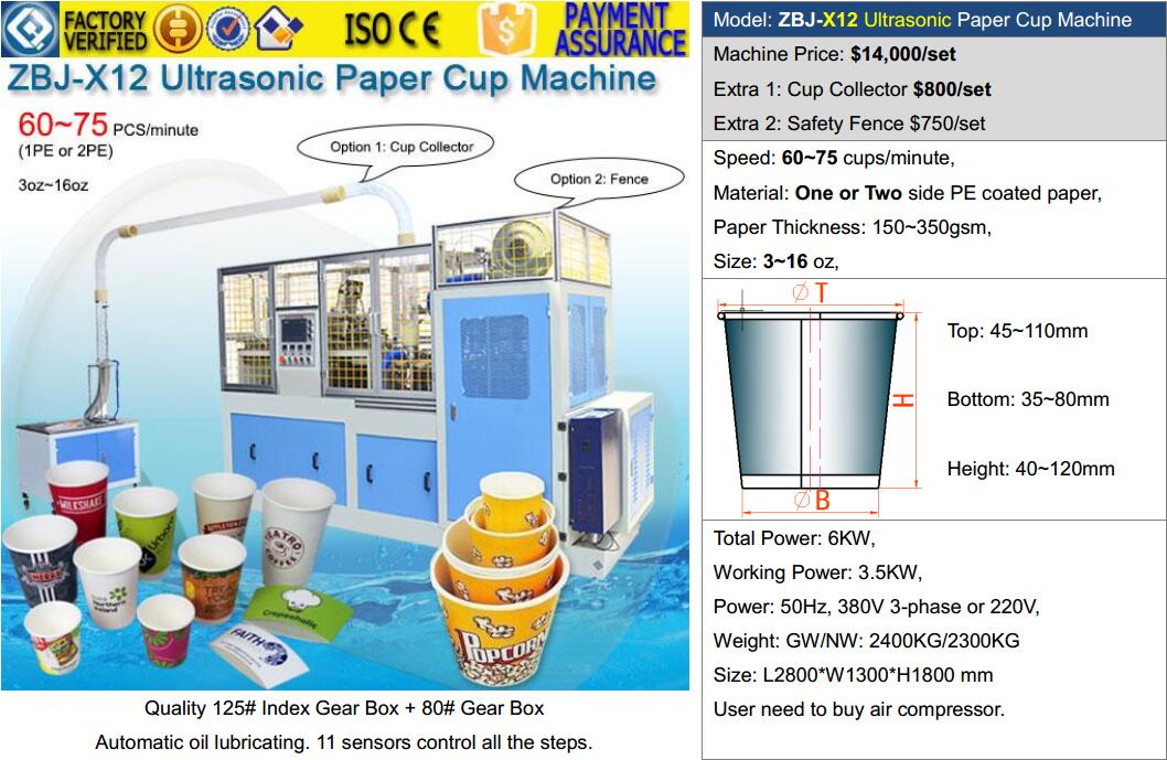 ZBJ-X12 ultrasonic Paper cup machine