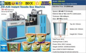 double PE coated ice cream paper bowl machine price